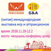 Китай(чжоушань) международная выставка игр и аттракционов (G&A 2018)