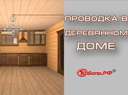 Подключение электропроводки в деревянном доме