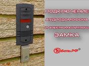 «Кабель.РФ» опубликовала видео о подключении аудиодомофона